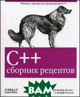 C++. Сборник рецептов  Турканис Д., Диггинс К., Стефенс Д.Р.  купить