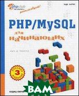 PHP/MySQL для начинающих  Харрис Э.  купить