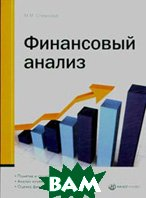 Финансовый анализ  Стажкова М.М. купить