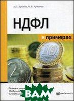 НДФЛ в примерах  Краснов М.В., Зрелов А.П.  купить