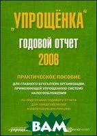 Упрощенка. Годовой налоговый отчет 2006  Теплова Н.А. купить