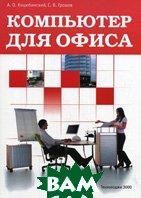 Компьютер для офиса  Коцюбинский А.О. купить