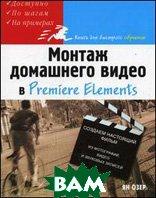 Монтаж домашнего видео в Premiere Elements  Озер Я. купить