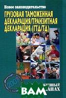Грузовая таможенная декларация/транзитная декларация (ГТД/ТД). Таможенный альманах, №6, 2007   купить