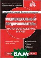Индивидуальный предприниматель. Налогообложение и учет - 8 изд.  Касьянова Г.Ю.  купить
