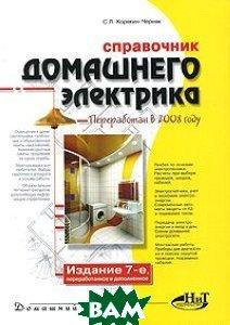Справочник домашнего электрика. 7-е издание  С. Л. Корякин-Черняк купить