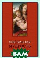 Христианская мудрость  Лавский В.В. купить