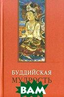 Буддийская мудрость  В. В. Лавский купить
