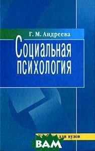 Социальная психология. Учебник для высших учебных заведений - 5 изд.  Андреева Г. М.  купить