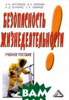 Безопасность жизнедеятельности. 15-е изд.  Арустамов Э.А. купить