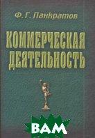 Коммерческая деятельность  Панкратов Ф.Г. купить