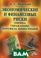 Экономические и финансовые риски. Оценка, управление, портфель инвестиций. 7-изд.  Шапкин А.С. купить