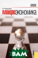 Макроэкономика. 2-е изд., перераб. и доп  С. Г. Капканщиков купить