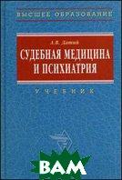 Судебная медицина и психиатрия. Учебник  Датий А.В.  купить