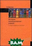 История экономических учений. Учебник  2-е изд., перераб. и доп  Бартенев С.А.  купить