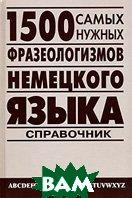 1500 самых нужных фразеологизмов немецкого языка  Е. А. Балк, М. М. Леменев  купить