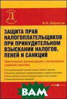 Защита прав налогоплательщика при принудительном взыскании налогов, пеней и санкций  Борисов А.Н.  купить