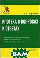Ипотека в вопросах и ответах  Кириенко А.А.  купить