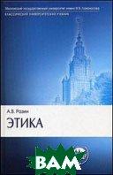 Этика. Учебник для вузов. 3-е издание  Разин А.В.  купить