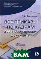Все приказы по кадрам и сопровождающие документы  Андреева В.А. купить