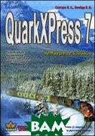 QuarkXpress Passport 7 - 4 изд.  Охотцев И.Н., Легейда В.В.  купить