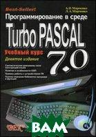 Программирование в среде Turbo Pascal 7.0 - 9 изд.  Марченко Л.А., Марченко А.И.  купить