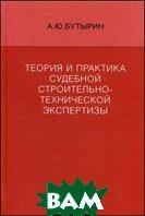 Теория и практика судебной строительно-технической экспертизы  Бутырин А.Ю.  купить