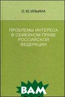 Проблемы интереса в семейном праве Российской Федерации  Ильина О.Ю.  купить