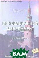 Инновационный менеджмент. Издание 2  Евдокимова Л.О., Слесарева Л.С. купить