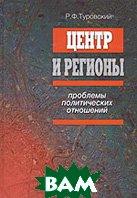 Центр и регионы: проблемы политических отношений. Монография.2-изд  Туровский Р. купить