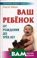Ваш ребенок от рождения до трех лет.  2-е изд., стер  Зайцев С. купить