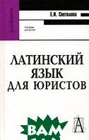 Латинский язык для юристов  Е. И. Светилова купить