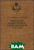 Земельно-кадастровые геодезические работы  Перский М.И., Неумывакин Ю.К.  купить