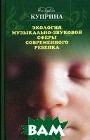 Экология музыкально-звуковой сферы современного ребенка  Куприна Н.Г. купить