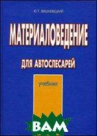 Материаловедение для автослесарей. Учебник  Вишневецкий Ю.Т.  купить