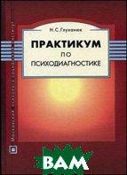 Практикум по психодиагностике. Учебное пособие - 3 изд.  Глуханюк Н.С.  купить