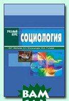 Социология: Учебное пособие  Волков Ю.Г., Епифанцев С.Н., Гулиев М.А. купить