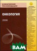 Клинические рекомендации. Онкология. 2-е изд., испр. и доп.  Чиссов В.И.  купить