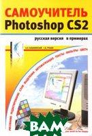 Adobe Photoshop CS2. �����������. ������� ������ � ��������  ������ �.�., ����������� �.�. ������