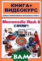 Macromedia Flash 8 с нуля!  Панфилова И. купить