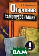 Обучение самопрезентации. 2-е изд  Михайлова Е.В. купить