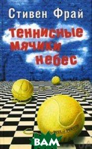 Теннисные мячики небес  Стивен Фрай  купить