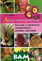 Болезни и вредители декоративных садовых растений: атлас-определитель  Трейвас Л. купить