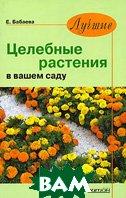 Лучшие целебные растения в вашем саду  Е. Бабаева купить