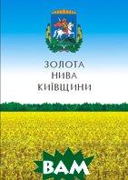 Золота нива Київщини   купить
