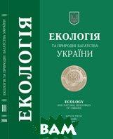 Екологія та природні багатства України   купить