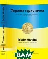 Україна туристична   купить