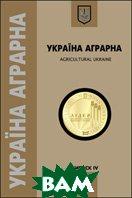 Україна Аграрна   купить