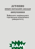 Літопис вищих навчальних закладів. Випускники КНТЕУ   купить