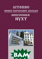 Літопис вищих навчальних закладів. Випускники НУХТ   купить